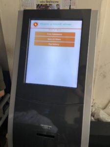 イミグレ整理券発券機