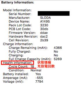 Mac Book Airのバッテリーの充放電回数