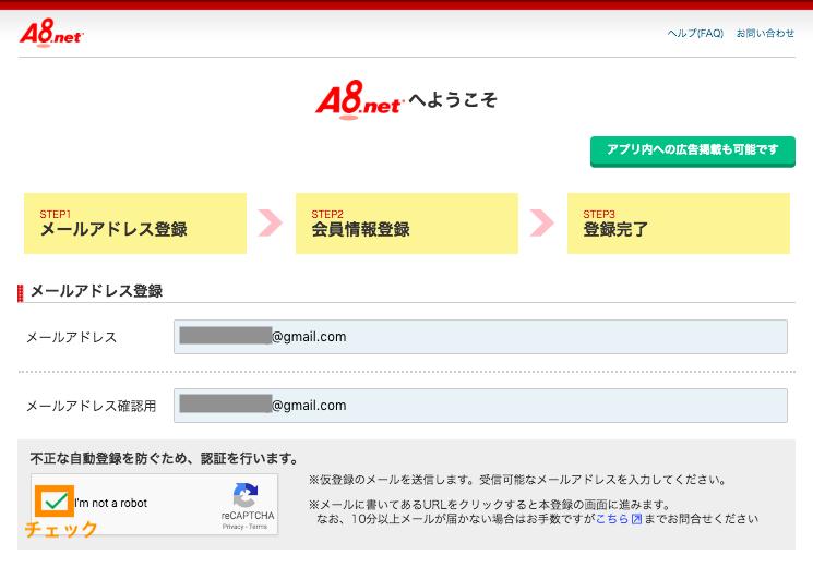 A8.net・仮登録