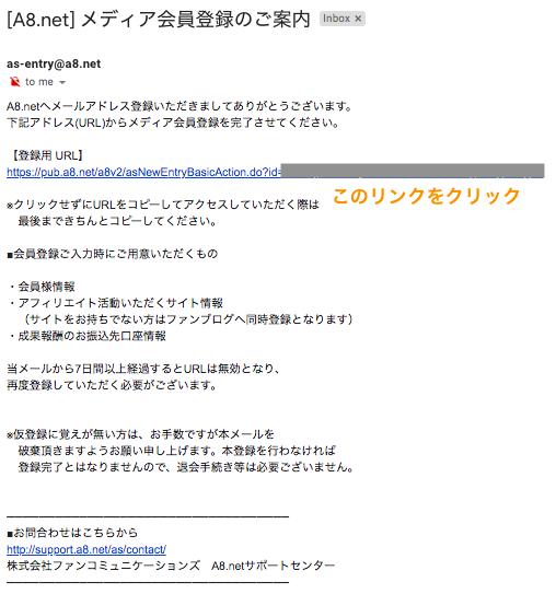 A8.net・メール確認
