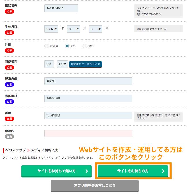 A8.net・基本情報入力