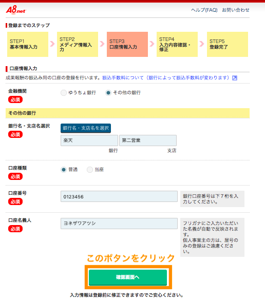 A8.net・口座情報入力