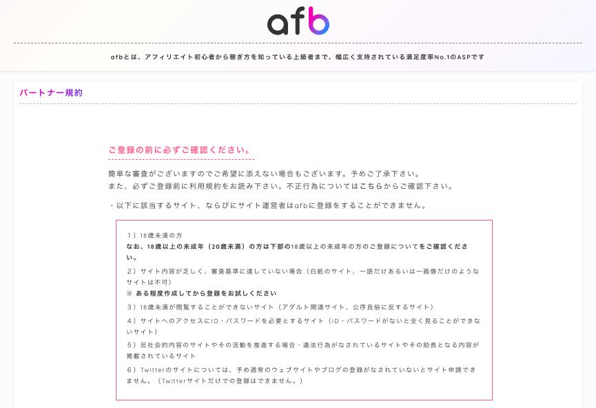 afb・仮登録