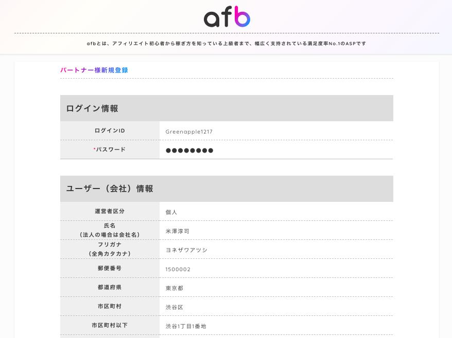 afb・会員情報登録内容確認