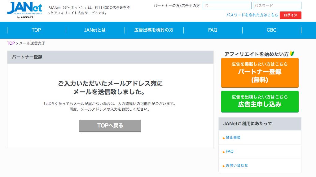 JANet・仮登録