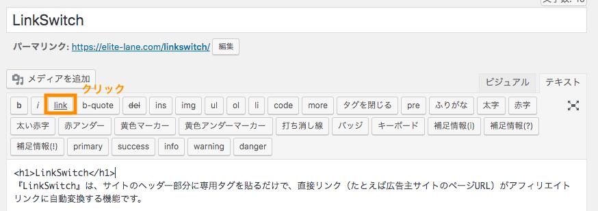 LinkSwitch対応広告主のページURLを貼付