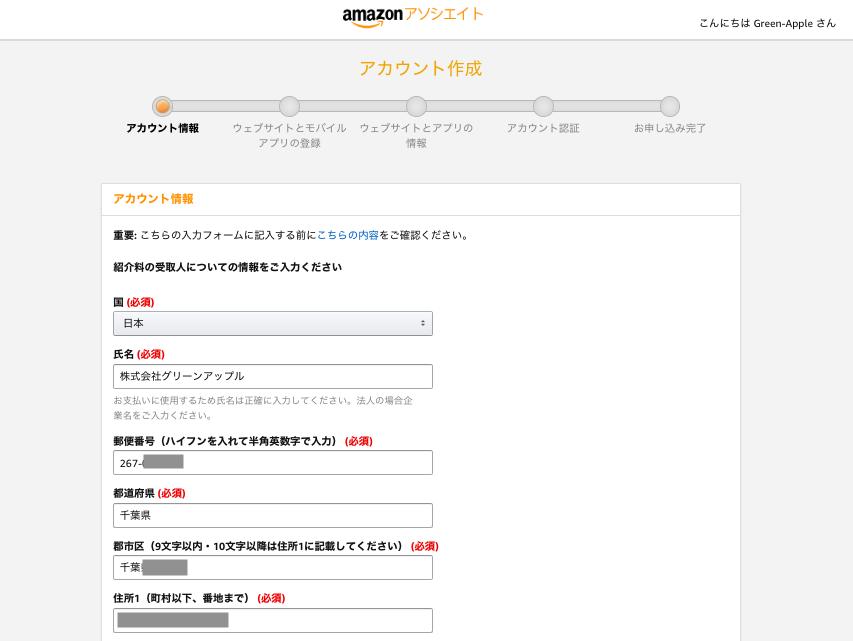 amazonアソシエイト・会員登録手順・アカウント情報
