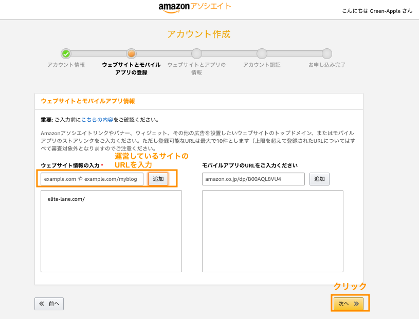 amazonアソシエイト・会員登録手順・ウェブサイトとモバイルアプリの登録
