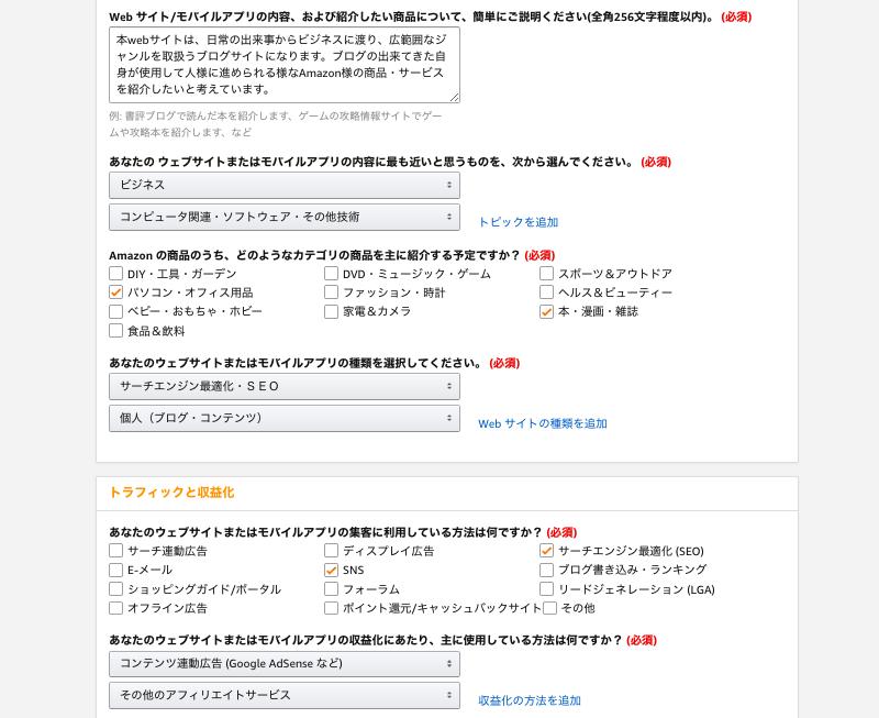 amazonアソシエイト・会員登録手順・ウェブサイトとアプリの情報