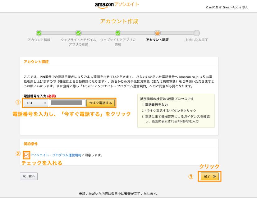 amazonアソシエイト・会員登録手順・アカウント認証