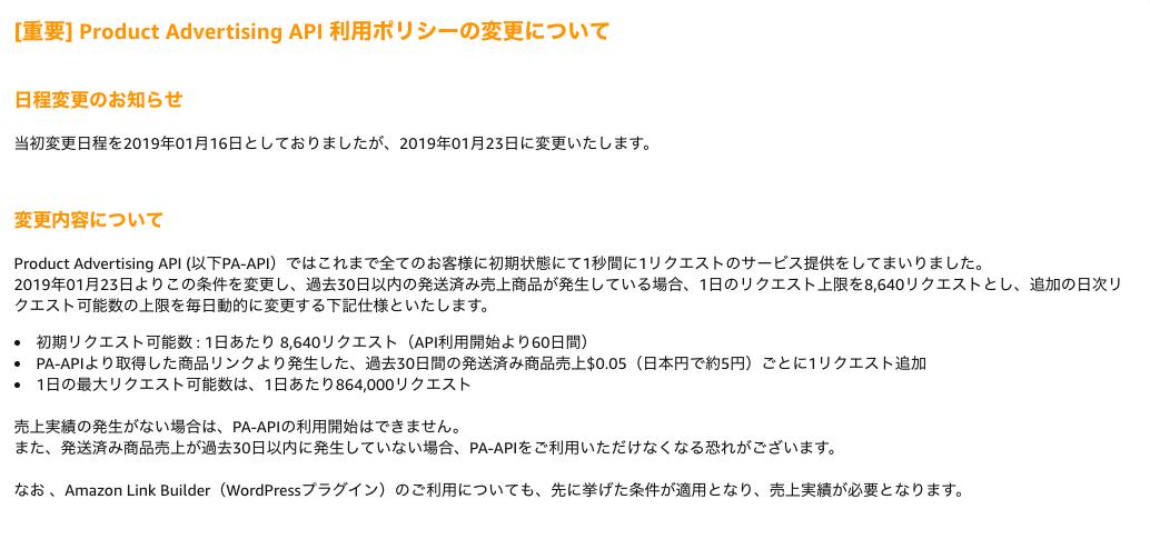 amazon・APIの仕様変