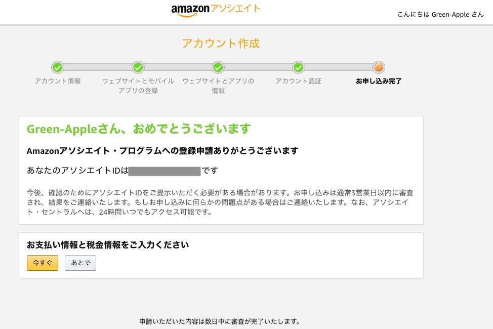 amazonアソシエイト・会員登録手順・申し込み完了