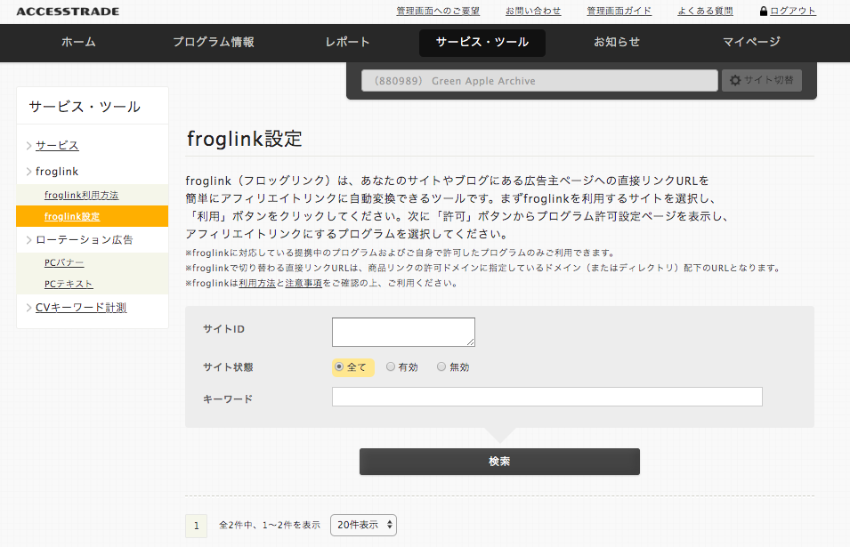 froglink専用タグを貼るサイトを選択