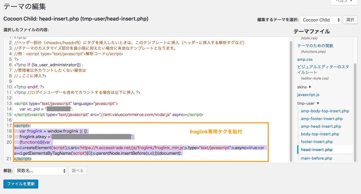 froglink専用タグをWebサイト・ブログに貼付