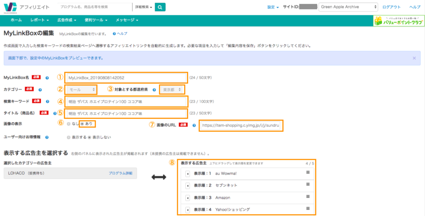 バリューコマース・MyLinkBoxの作成方法