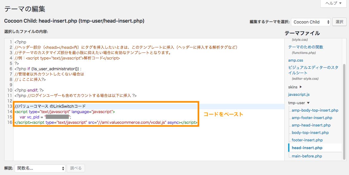 LinkSwitch専用タグをWebサイト・ブログに貼付