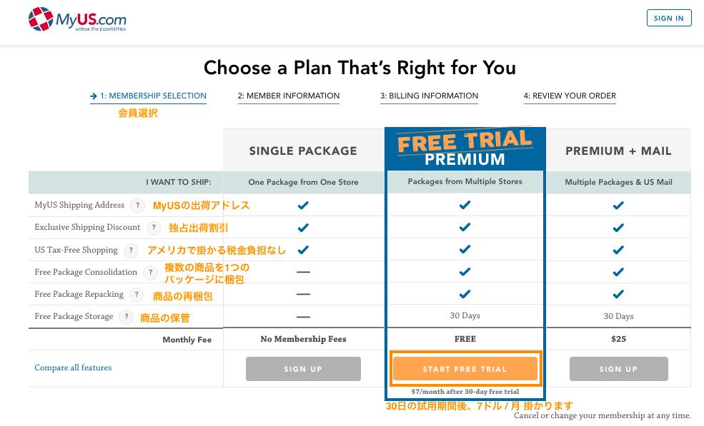 MyUS.comの会員プラン選択