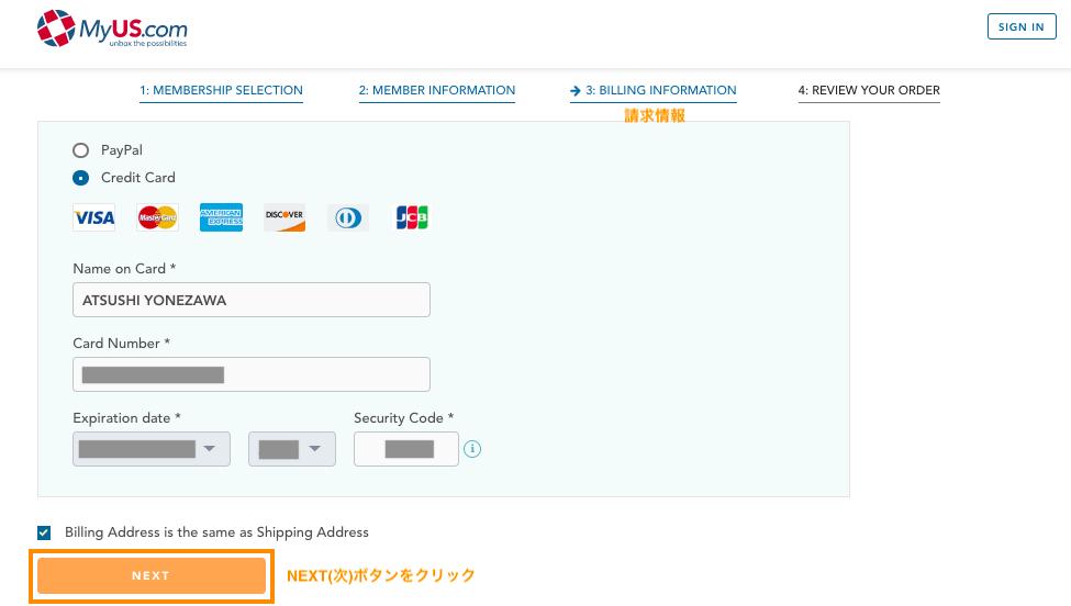 MyUS.comの請求情報入力