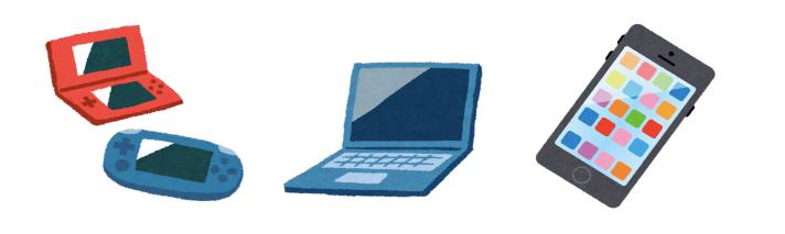 スマートフォン・ノートパソコン