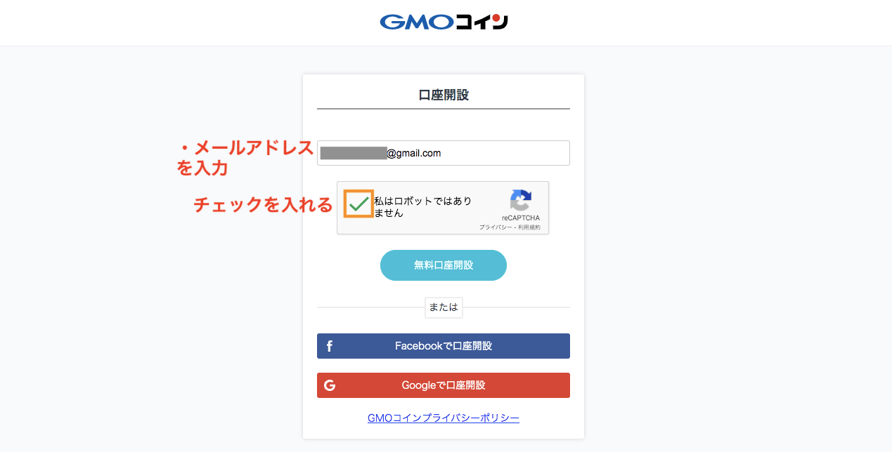 GMOコイン・メールアドレス登録