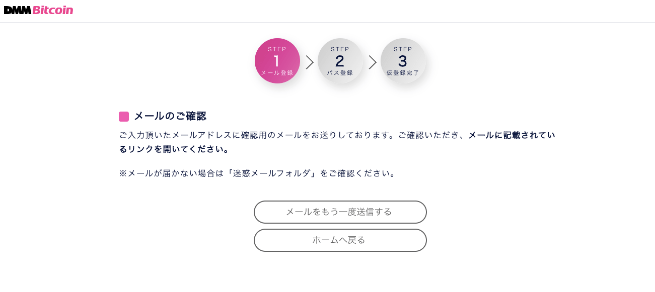 DMMビットコイン・メールアドレス登録