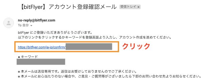 ビットフライヤー・メールアドレス登録
