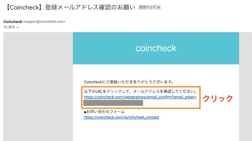 コインチェック・メールアドレス・パスワード登録