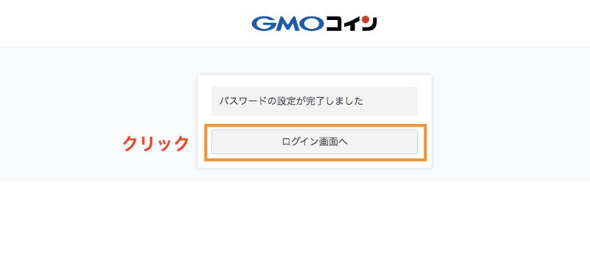 GMOコイン・パスワード設定