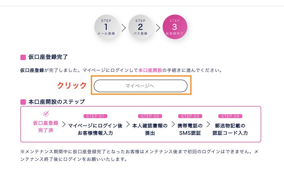 DMMビットコイン・パスワード設定