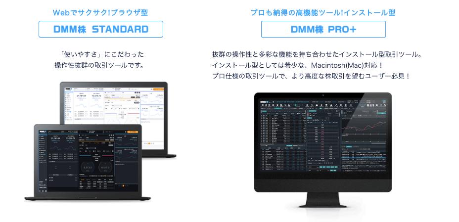 DMM 株・パソコン用アプリ