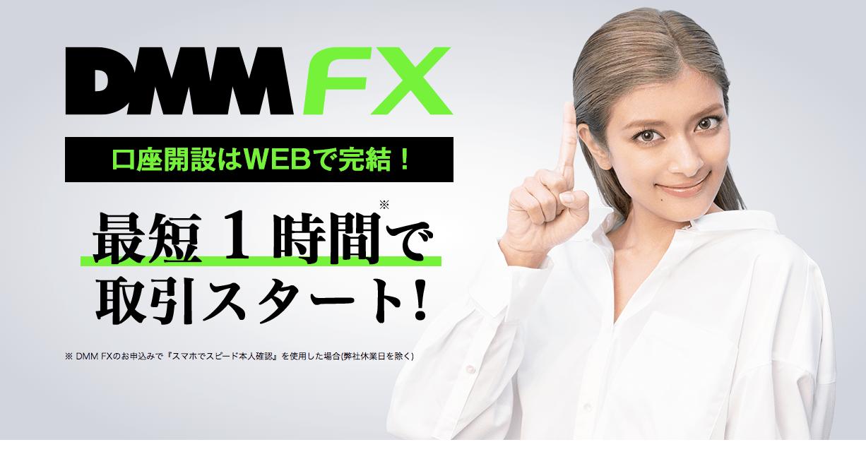 DMM FX・口座開設