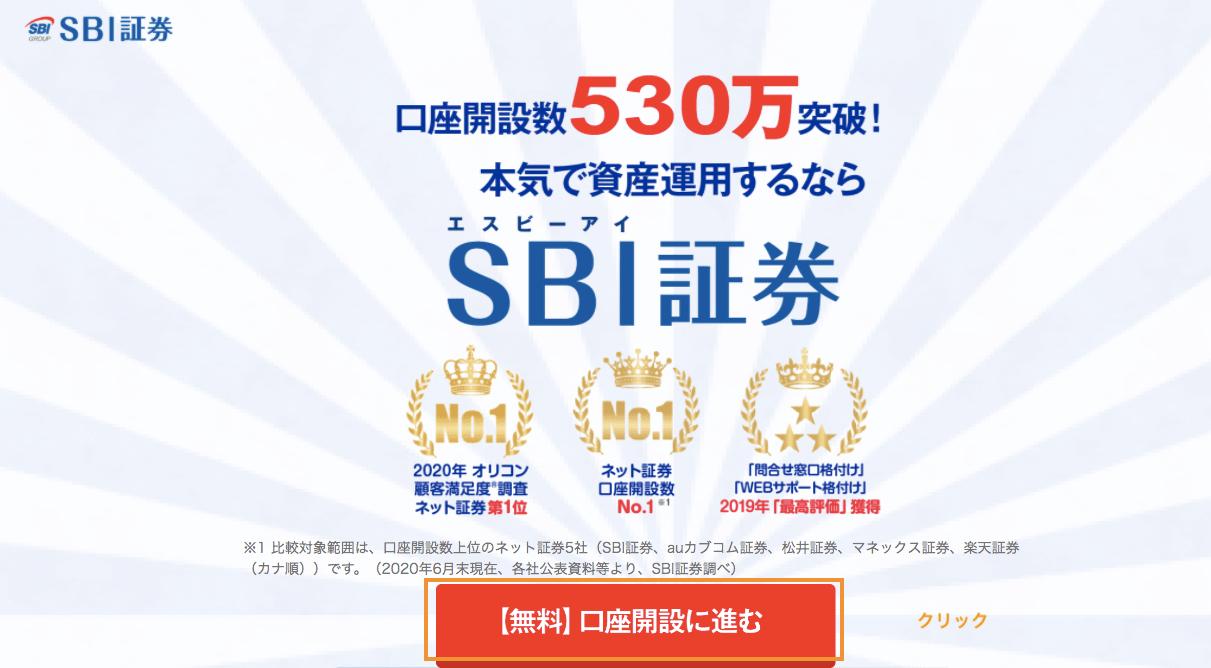 SBI証券・口座開設手順