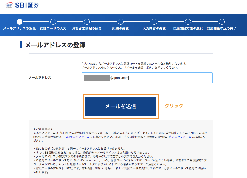 SBI証券・メールアドレスの登録