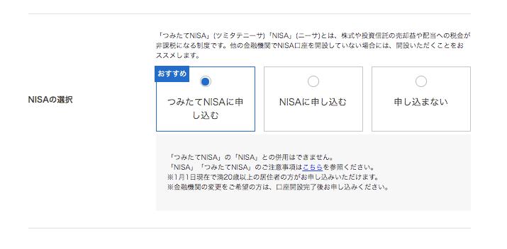 SBI証券・顧客情報の設定