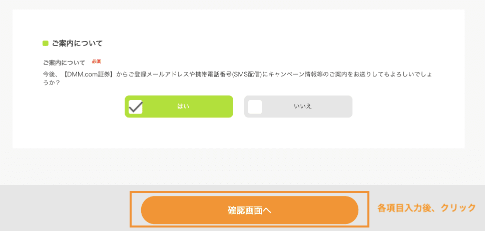 DMM.com証券(DMM株)・情報入力