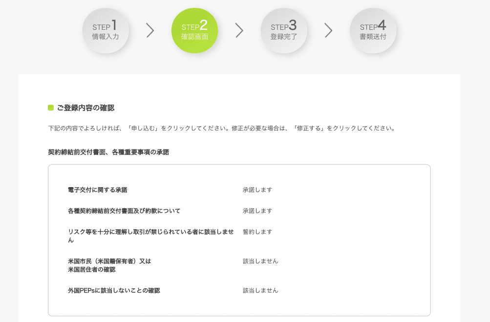 DMM.com証券(DMM株)・確認画面