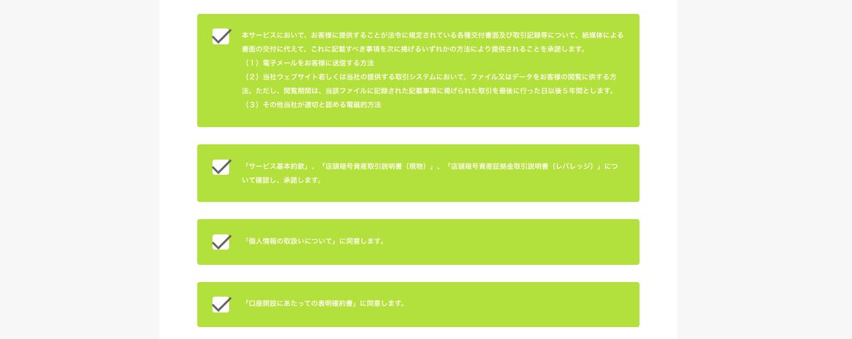 DMMビットコイン・本口座登録・情報入力