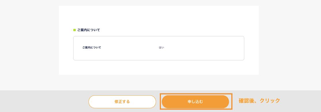 DMMビットコイン・本口座登録・確認画面