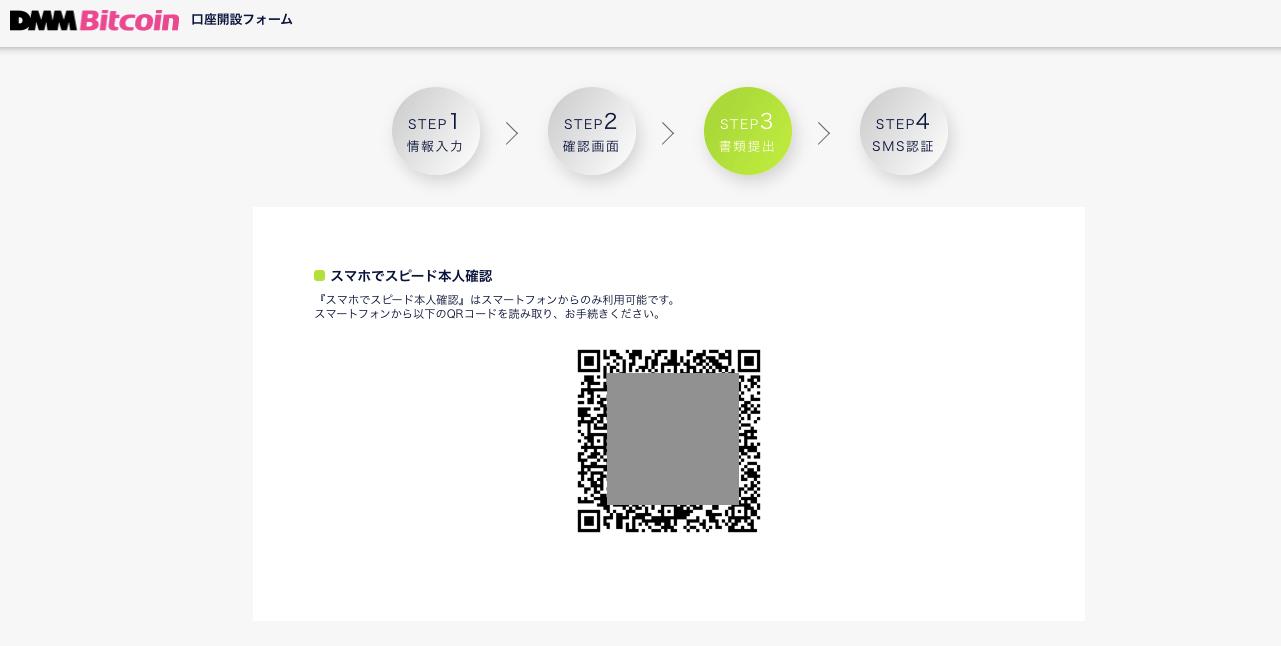 DMMビットコイン・本口座登録・書類提出