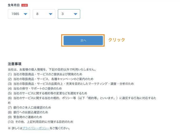 ビットフライヤー・本人情報登録