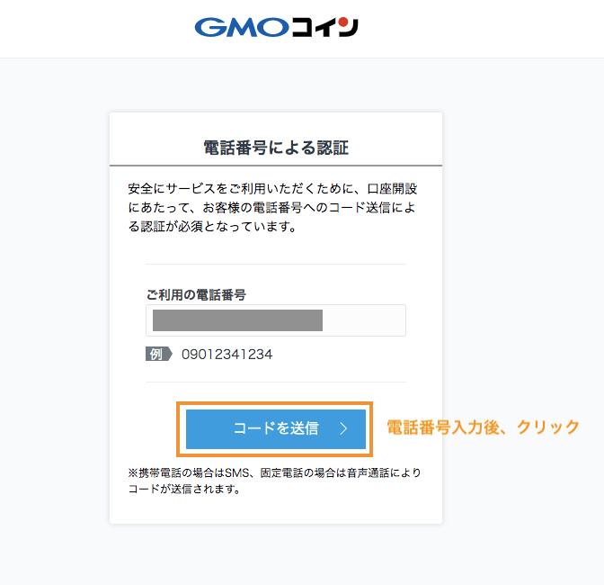 GMOコイン・SMS認証