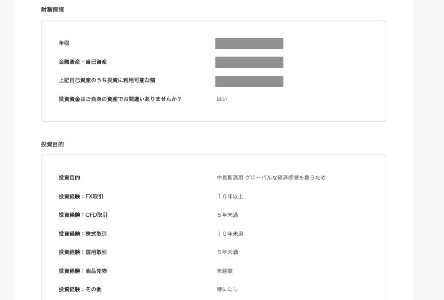 DMM FX・口座開設・確認画面