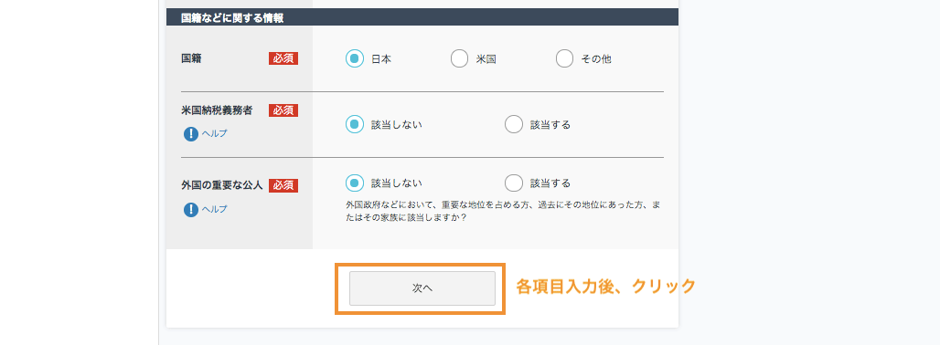 開設申込・会員情報登録