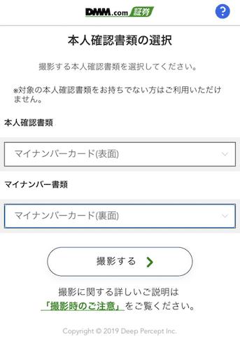 DMM.com証券(DMM株)・登録完了
