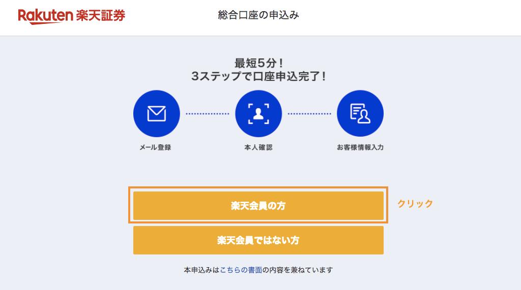 楽天証券・メールアドレスの登録