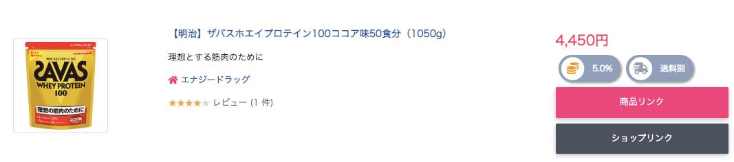 楽天アフィリエイト・商品リンク