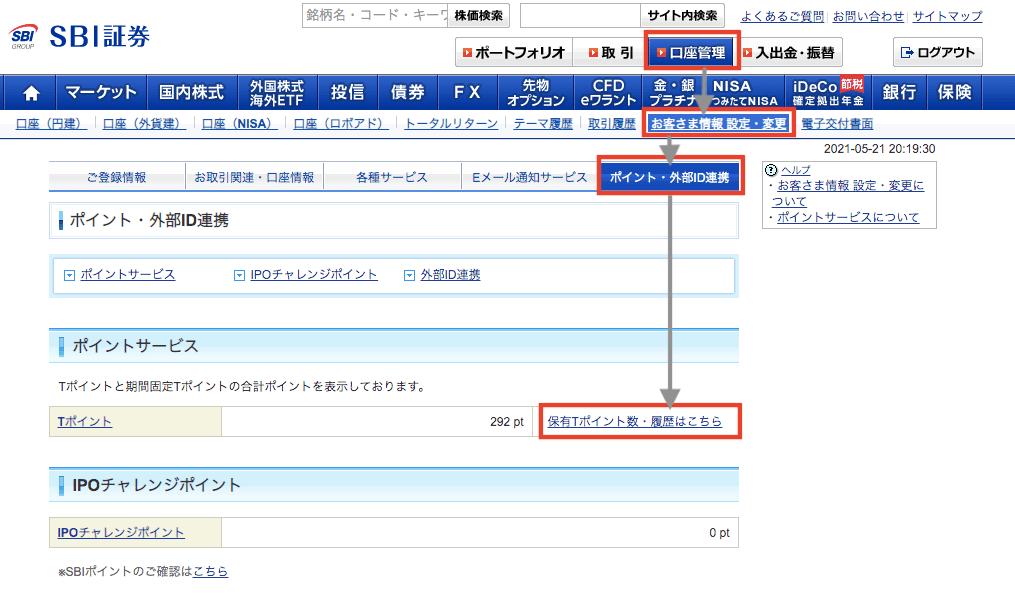SBI証券・Tポイントサービスの申込・Tカード番号登録