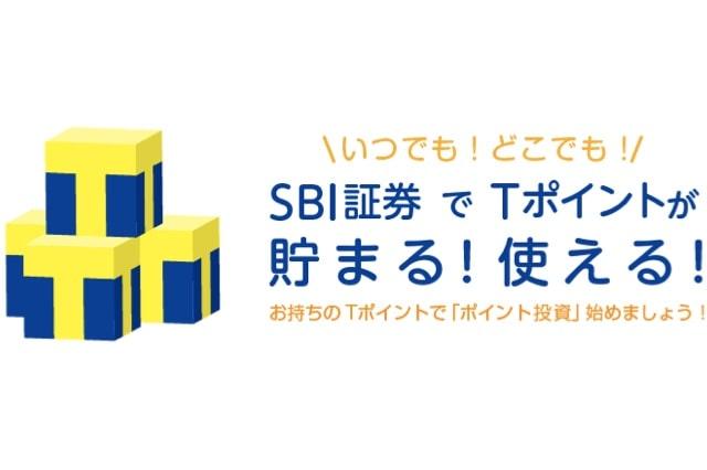 SBI証券・Tポイントサービス
